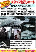 blog-20131004-miki-hama.jpg
