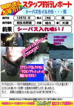blog-20131007-miki-hama.jpg