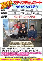 blog-20131124-shinshimo-matuyama.jpg