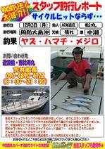 blog-20131202-kaiyuu-ebisumaru.jpg