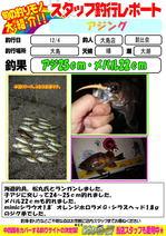 blog-20131204-ooshima-aji (2).jpg