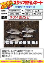 blog-20131204-toyooka-01.jpg
