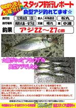 blog-20131211-kaiyuu-ajingu.jpg