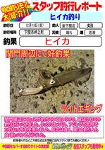 blog-20131213-shinshimo-hata.jpg