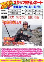 blog-20131216-shinshimo-murati.jpg