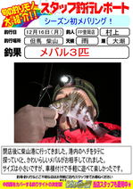 blog-20131216-toyooka-01.jpg
