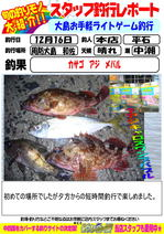blog-20131218-honten-hiraisi ajing.jpg