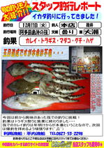 blog-20131218-honten-ikui karei.jpg