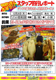 blog-20131226-koyaura-karei1.jpg