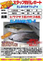 blog-choufu-20131203-watari.jpg