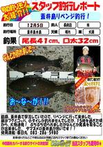 blog-choufu-20131205-hayashi.jpg