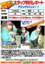 blog-choufu-20131205-watari.jpg