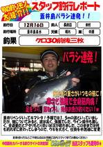 blog-choufu-20131216-yonemura.jpg