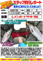blog-choufu-20131217-watari.jpg