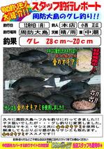 news-20131210-honten-konisi.jpg