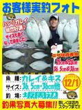 photo-okyakusama-20131201-saka-karei2.jpg