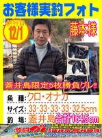 photo-okyakusama-20131201-shinshimo-hujimoto.jpg