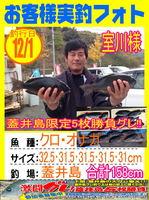 photo-okyakusama-20131201-shinshimo-murokawa.jpg