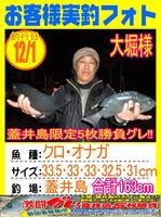 photo-okyakusama-20131201-shinshimo-oohori.jpg