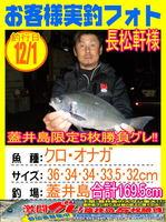 photo-okyakusama-20131201-shinshimo-tyoumatuken.jpg