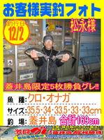 photo-okyakusama-20131202-sinnsimo-matunaga.jpg