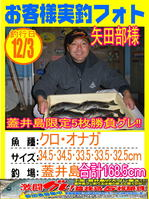 photo-okyakusama-20131203-shinshimo-yatabe.jpg