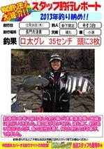 bl0g-20131226-sinsimo-murati.jpg
