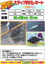 blog-20140108-ooshima-asahina.jpg