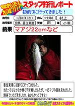 blog-20140108-toyooka-01.jpg