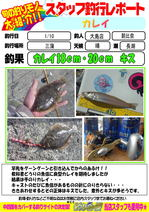 blog-20140110-ooshima-asahina (2).jpg
