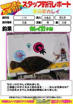 blog-20140114-ooshima-asahina.jpg
