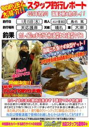 blog-20140115-tennou-karei1.jpg