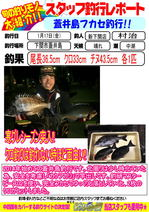 blog-20140117-shinshimo-murati.jpg