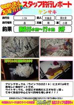 blog-20140124-ooshima-asahina.jpg