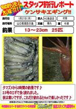 blog-20140127-kaiyuu-kensaki.jpg
