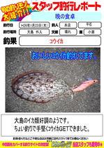 blog-honten-2014 1 23 kouika  .jpg