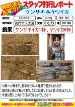 20140205-fujii.jpg