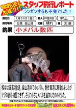 blog-20140131-toyooka-01.jpg