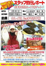 blog-20140201-karuga-karei.jpg