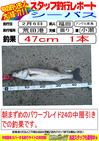 blog-20140206-hikoshima-suzu-.jpg