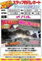 blog-20140207-koyaura-mebaru.jpg