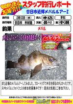 blog-20140214-honten-hiraisi mebaru.jpg