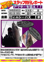 blog-20140219-miki-hama.jpgのサムネイル画像