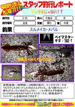 blog-20140220-ooshimaten-s1.jpg