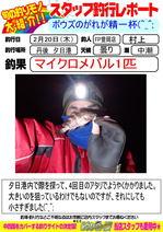 blog-20140220-toyooka-01.jpg