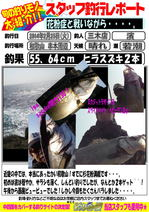blog-20140225-miki-hama.jpg