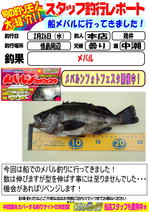 blog-20140226-honten-mebaru.jpg