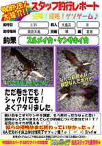 blog-20140226-ooshimaten-yk.jpg