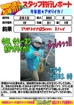 blog-choufu-20140201-watari.jpg