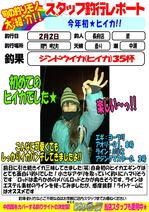 blog-choufu-20140202-watari.jpg